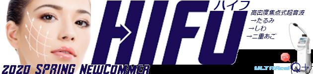 HIFU(ハイフ)高密度焦点式超音波