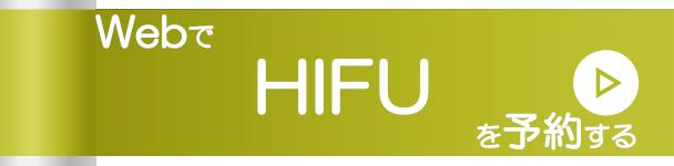 WebでHIFUを予約する