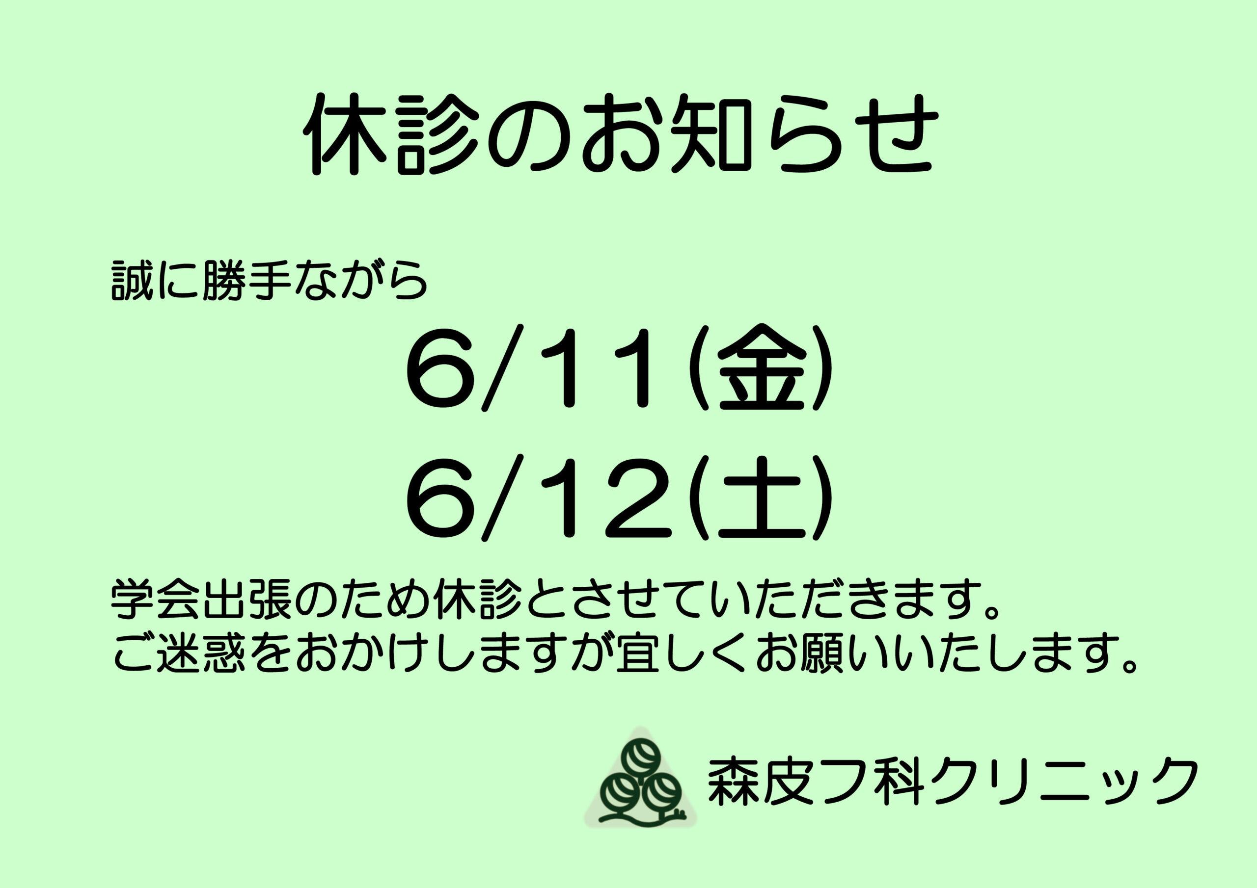 6/11,6/12臨時休診